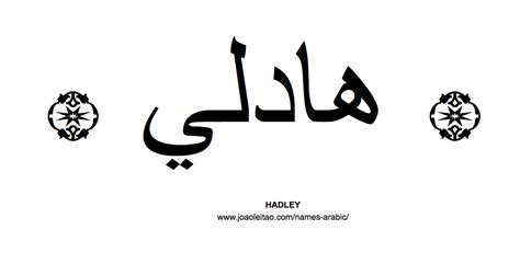 Arabic calligraphy names png 1103x563